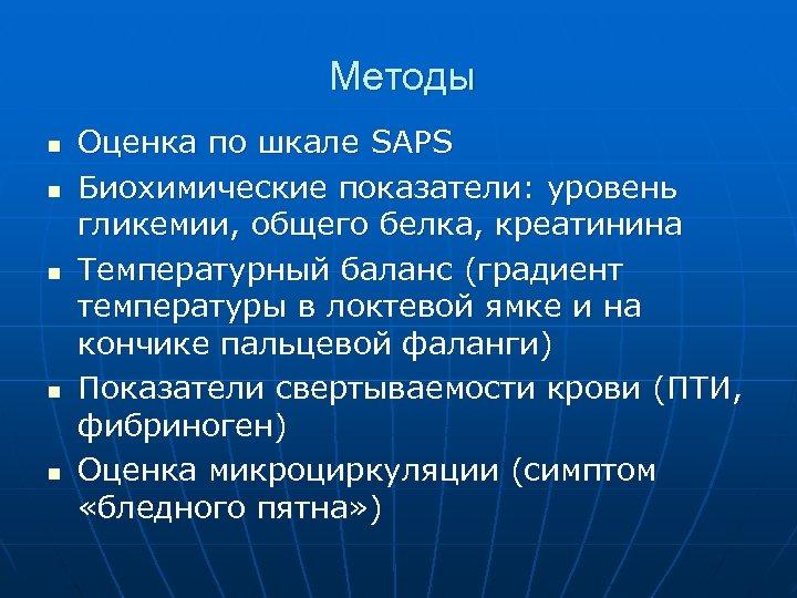 Методы n n n Оценка по шкале SAPS Биохимические показатели: уровень гликемии, общего белка,