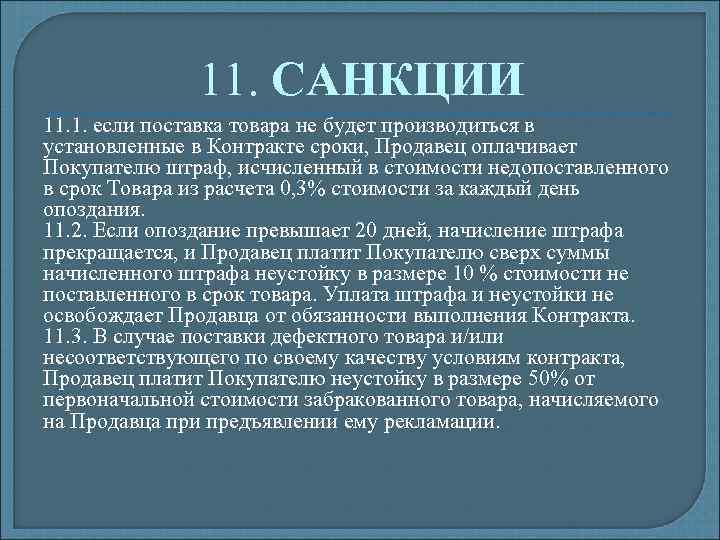 11. САНКЦИИ 11. 1. если поставка товара не будет производиться в установленные в Контракте