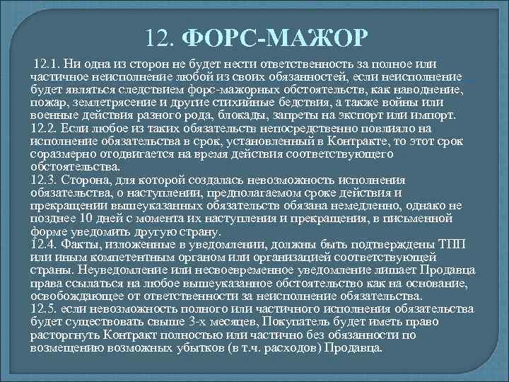 12. ФОРС-МАЖОР 12. 1. Ни одна из сторон не будет нести ответственность за полное