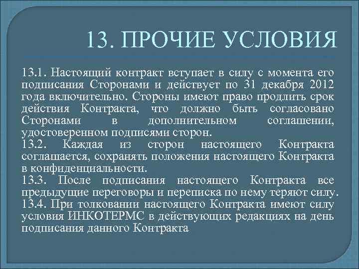13. ПРОЧИЕ УСЛОВИЯ 13. 1. Настоящий контракт вступает в силу с момента его подписания