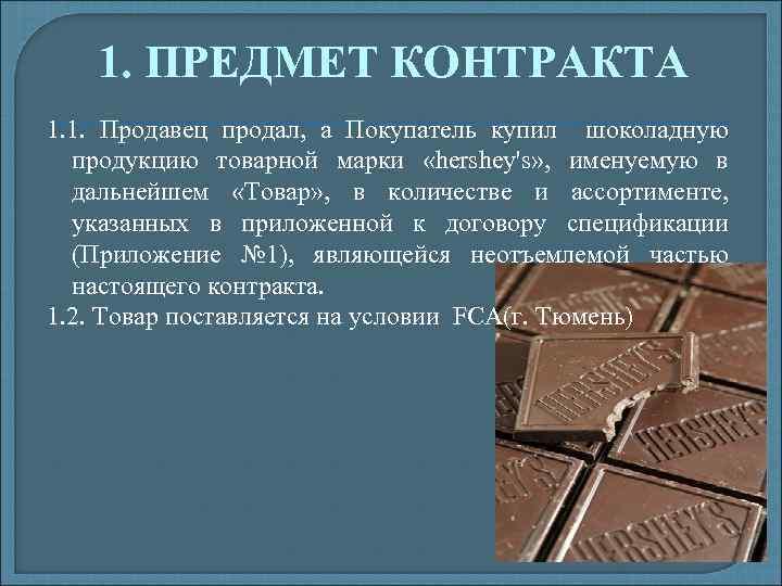 1. ПРЕДМЕТ КОНТРАКТА 1. 1. Продавец продал, а Покупатель купил шоколадную продукцию товарной марки