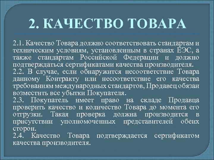 2. КАЧЕСТВО ТОВАРА 2. 1. Качество Товара должно соответствовать стандартам и техническим условиям, установленным