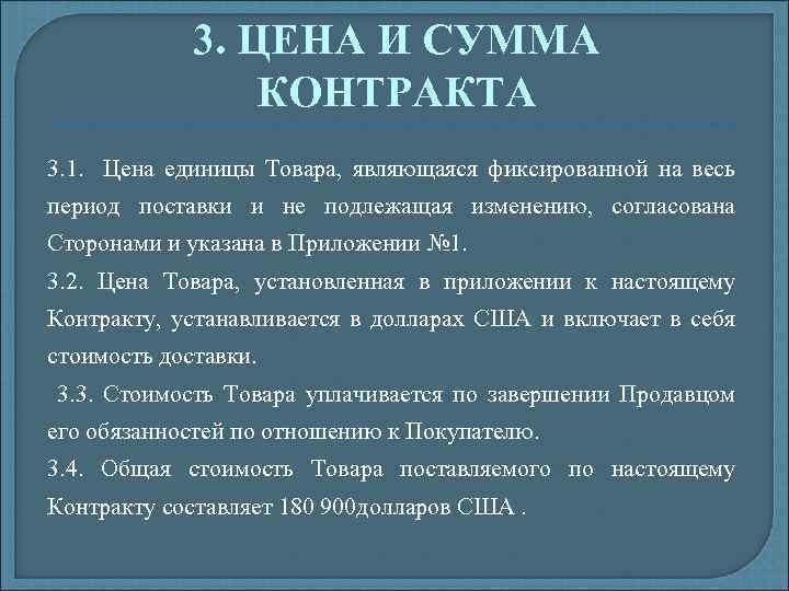 3. ЦЕНА И СУММА КОНТРАКТА 3. 1. Цена единицы Товара, являющаяся фиксированной на весь