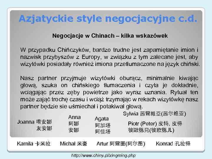Azjatyckie style negocjacyjne c. d. Negocjacje w Chinach – kilka wskazówek W przypadku Chińczyków,