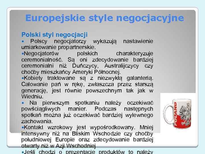 Europejskie style negocjacyjne Polski styl negocjacji Polscy negocjatorzy wykazują nastawienie umiarkowanie propartnerskie. Negocjatorów polskich