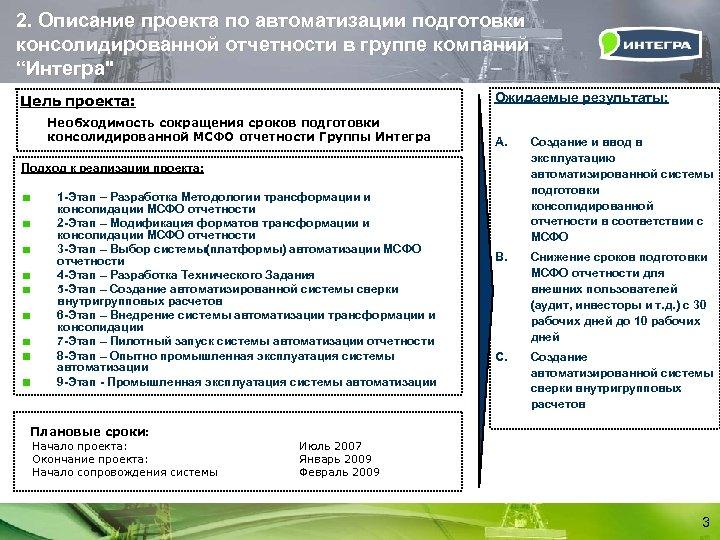 """2. Описание проекта по автоматизации подготовки консолидированной отчетности в группе компаний """"Интегра"""