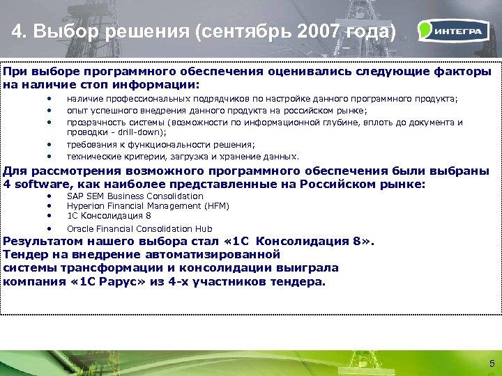 4. Выбор решения (сентябрь 2007 года) При выборе программного обеспечения оценивались следующие факторы на