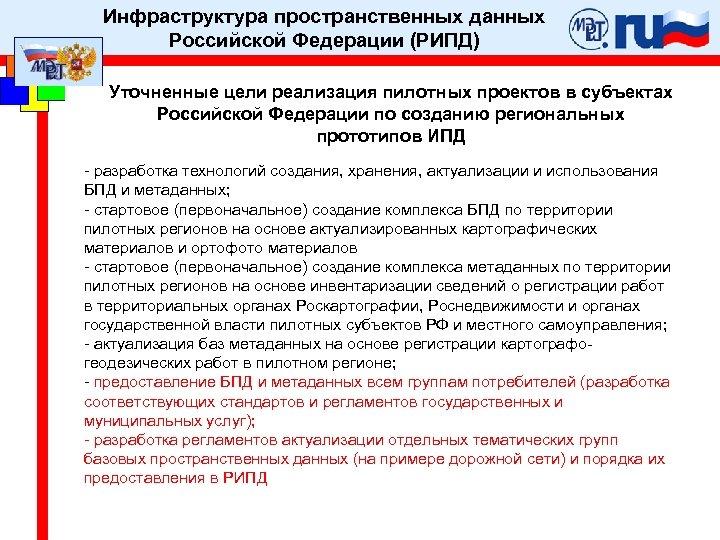 Инфраструктура пространственных данных Российской Федерации (РИПД) Уточненные цели реализация пилотных проектов в субъектах Российской