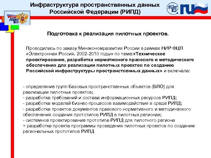 Инфраструктура пространственных данных Российской Федерации (РИПД) Подготовка к реализация пилотных проектов. Проводилась по заказу