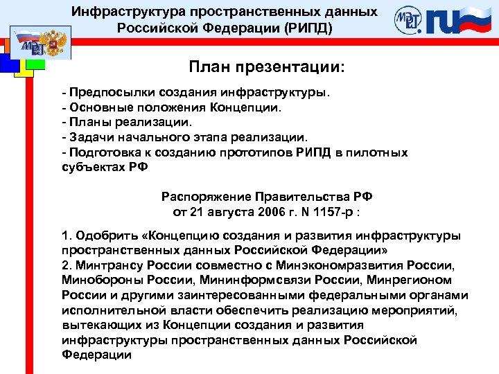 Инфраструктура пространственных данных Российской Федерации (РИПД) План презентации: - Предпосылки создания инфраструктуры. - Основные