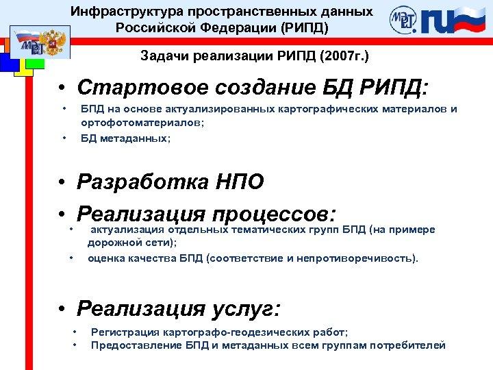 Инфраструктура пространственных данных Российской Федерации (РИПД) Задачи реализации РИПД (2007 г. ) • Стартовое