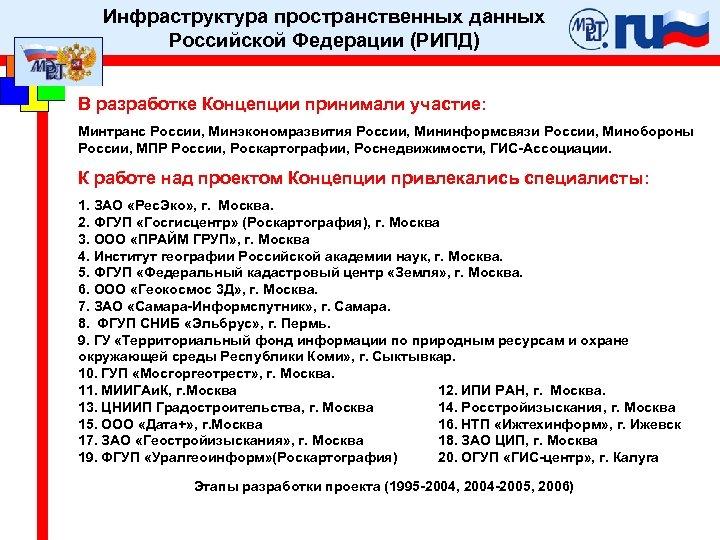 Инфраструктура пространственных данных Российской Федерации (РИПД) В разработке Концепции принимали участие: Минтранс России, Минэкономразвития