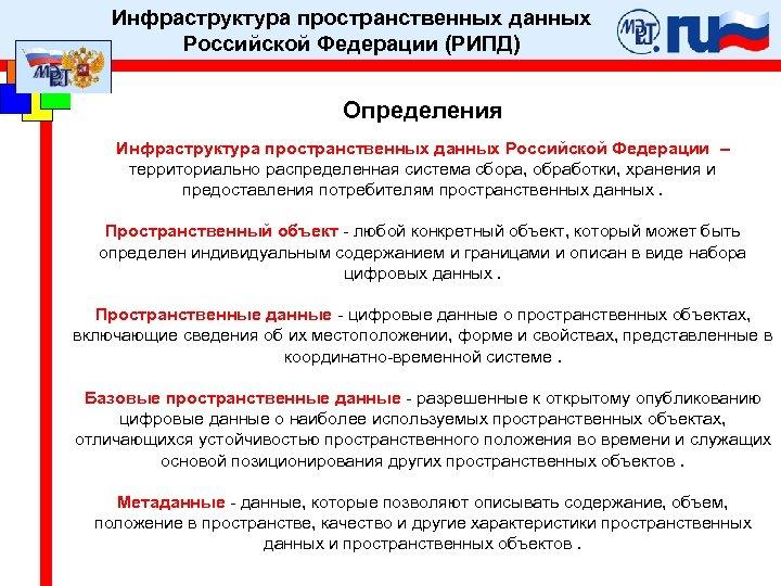 Инфраструктура пространственных данных Российской Федерации (РИПД) Определения Инфраструктура пространственных данных Российской Федерации – территориально