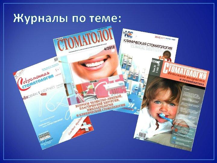 Журналы по теме: