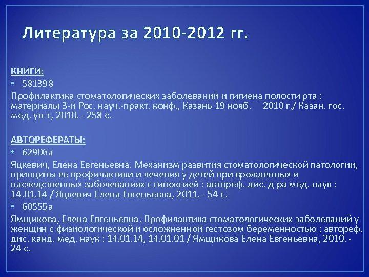 Литература за 2010 -2012 гг. КНИГИ: • 581398 Профилактика стоматологических заболеваний и гигиена полости