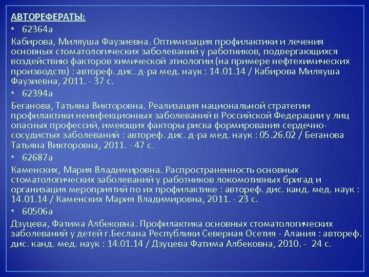 АВТОРЕФЕРАТЫ: • 62364 а Кабирова, Миляуша Фаузиевна. Оптимизация профилактики и лечения основных стоматологических заболеваний
