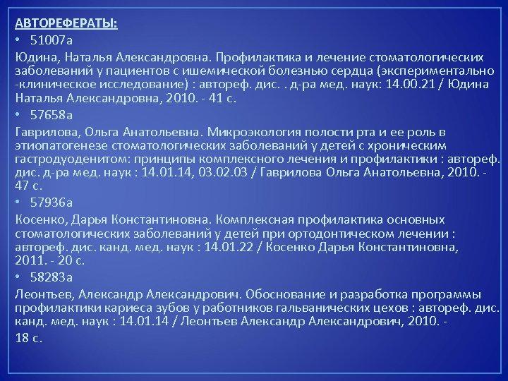 АВТОРЕФЕРАТЫ: • 51007 а Юдина, Наталья Александровна. Профилактика и лечение стоматологических заболеваний у пациентов