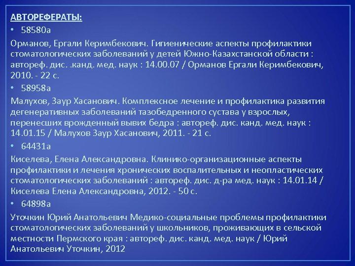 АВТОРЕФЕРАТЫ: • 58580 а Орманов, Ергали Керимбекович. Гигиенические аспекты профилактики стоматологических заболеваний у детей