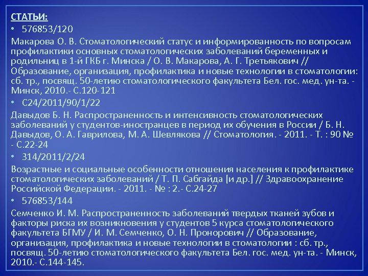 СТАТЬИ: • 576853/120 Макарова О. В. Стоматологический статус и информированность по вопросам профилактики основных
