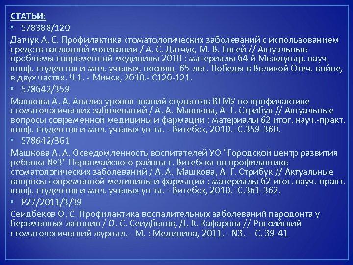 СТАТЬИ: • 578388/120 Датчук А. С. Профилактика стоматологических заболеваний с использованием средств наглядной мотивации