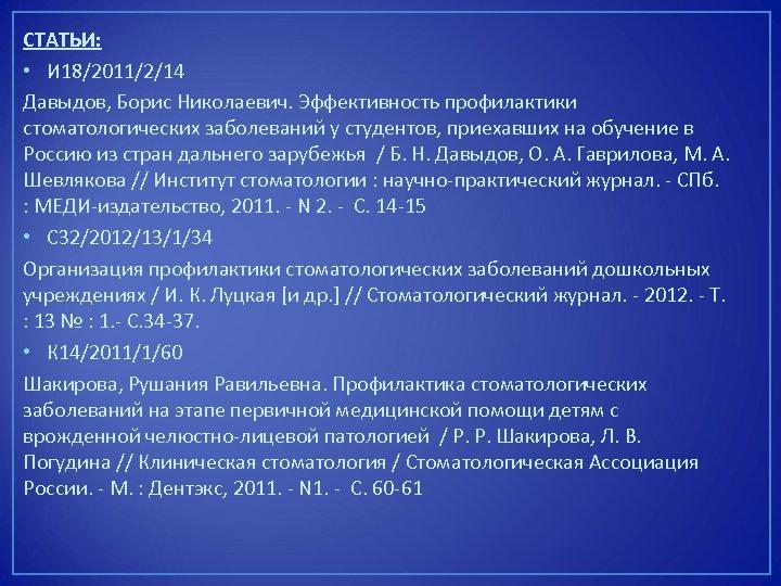 СТАТЬИ: • И 18/2011/2/14 Давыдов, Борис Николаевич. Эффективность профилактики стоматологических заболеваний у студентов, приехавших