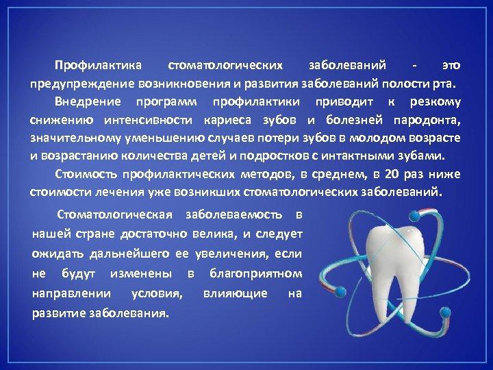 Профилактика стоматологических заболеваний это предупреждение возникновения и развития заболеваний полости рта. Внедрение программ профилактики