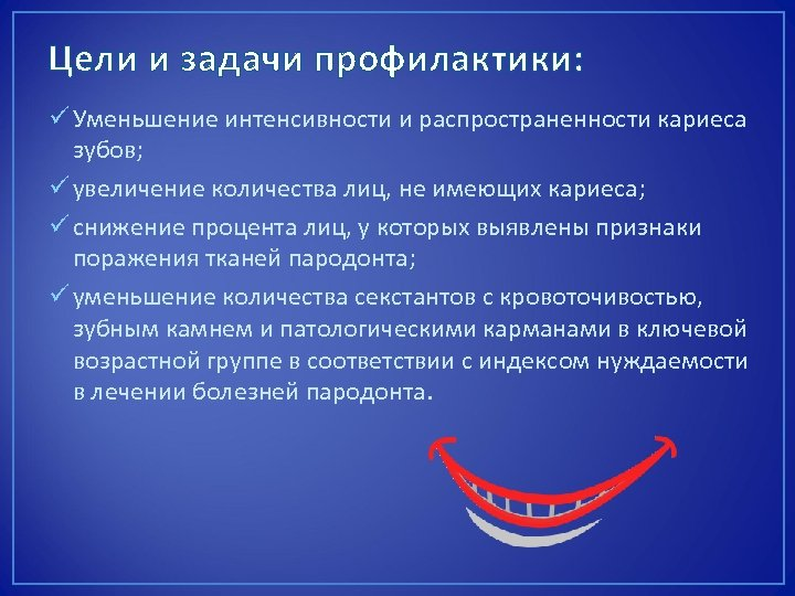 Цели и задачи профилактики: ü Уменьшение интенсивности и распространенности кариеса зубов; ü увеличение количества