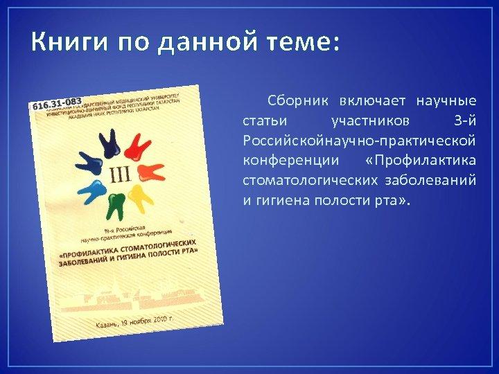 Книги по данной теме: Сборник включает научные статьи участников 3 -й Российской аучно-практической н