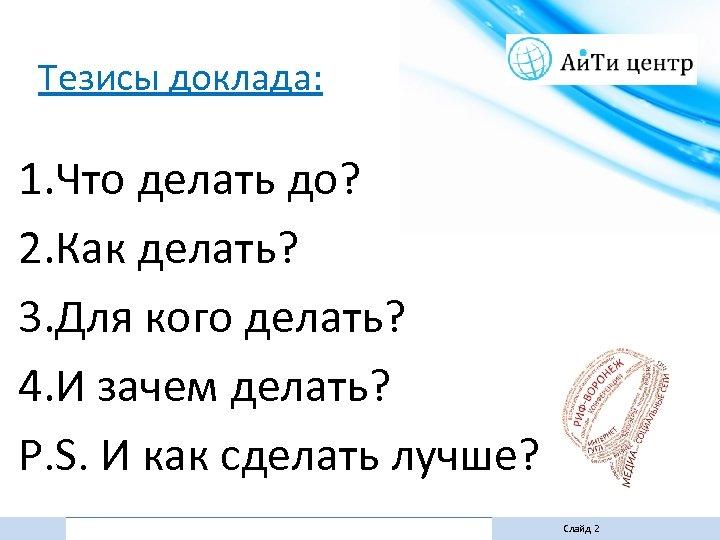 Тезисы доклада: 1. Что делать до? 2. Как делать? 3. Для кого делать? 4.