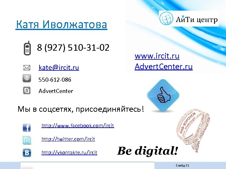 Катя Иволжатова 8 (927) 510 -31 -02 kate@ircit. ru www. ircit. ru Аdvert. Center.