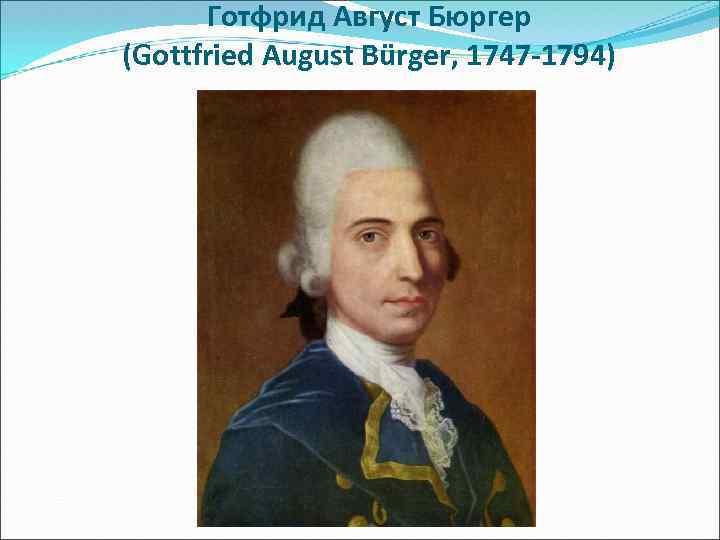 Готфрид Август Бюргер (Gottfried August Bürger, 1747 -1794)