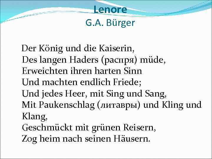 Lenore G. A. Bürger Der König und die Kaiserin, Des langen Haders (распря) müde,