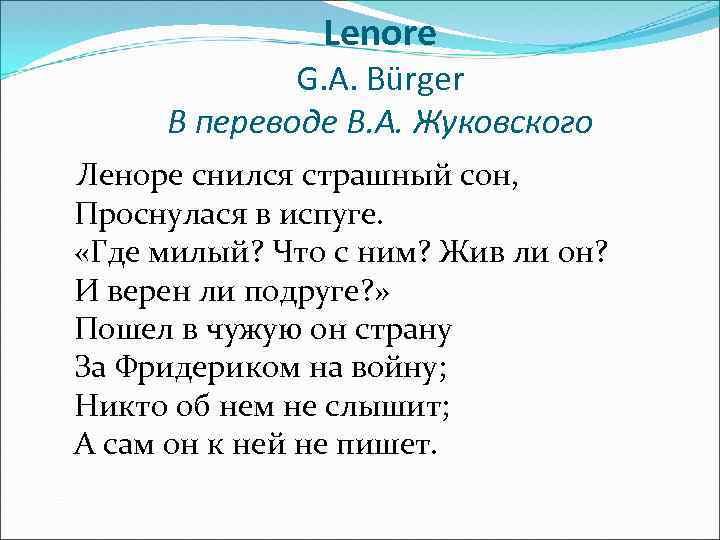Lenore G. A. Bürger В переводе В. А. Жуковского Леноре снился страшный сон, Проснулася