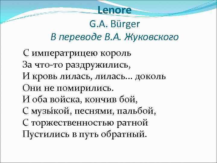 Lenore G. A. Bürger В переводе В. А. Жуковского С императрицею король За что-то
