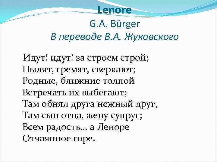 Lenore G. A. Bürger В переводе В. А. Жуковского Идут! идут! за строем строй;