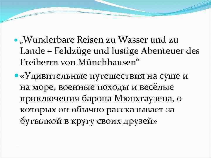 """""""Wunderbare Reisen zu Wasser und zu Lande – Feldzüge und lustige Abenteuer des"""