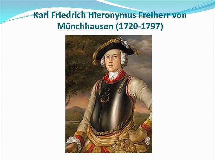 Karl Friedrich Hieronymus Freiherr von Münchhausen (1720 -1797)