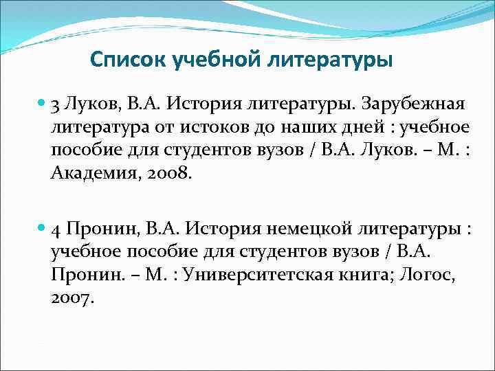 Список учебной литературы 3 Луков, В. А. История литературы. Зарубежная литература от истоков до