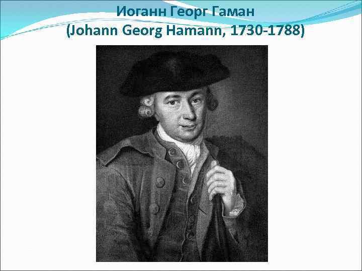 Иоганн Георг Гаман (Johann Georg Hamann, 1730 -1788)