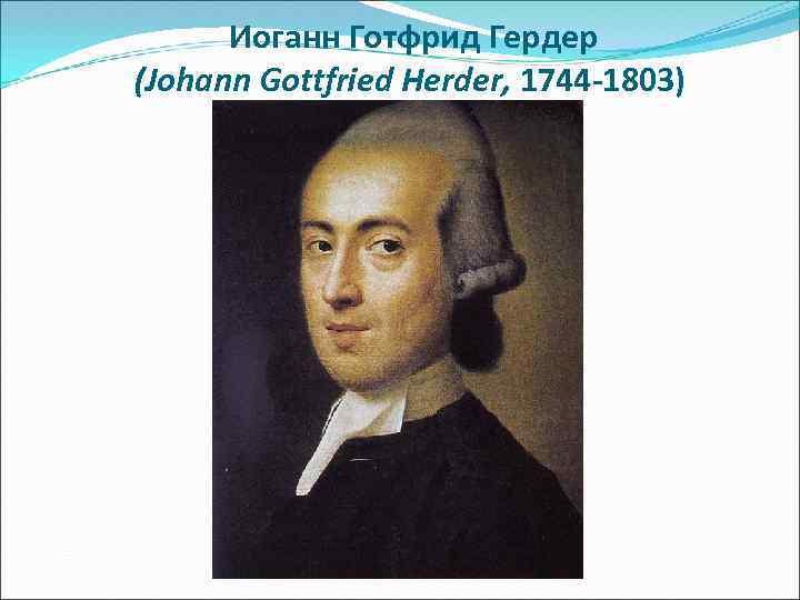 Иоганн Готфрид Гердер (Johann Gottfried Herder, 1744 -1803)