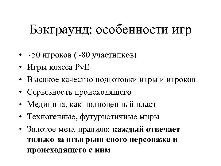Бэкграунд: особенности игр • • ~50 игроков (~80 участников) Игры класса Pv. E Высокое