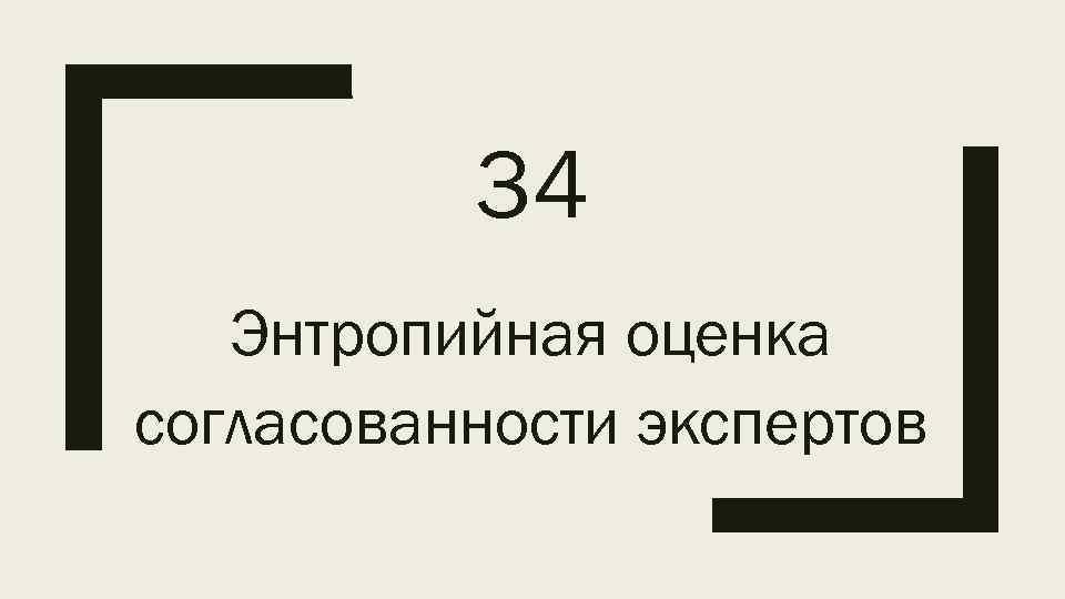 34 Энтропийная оценка согласованности экспертов