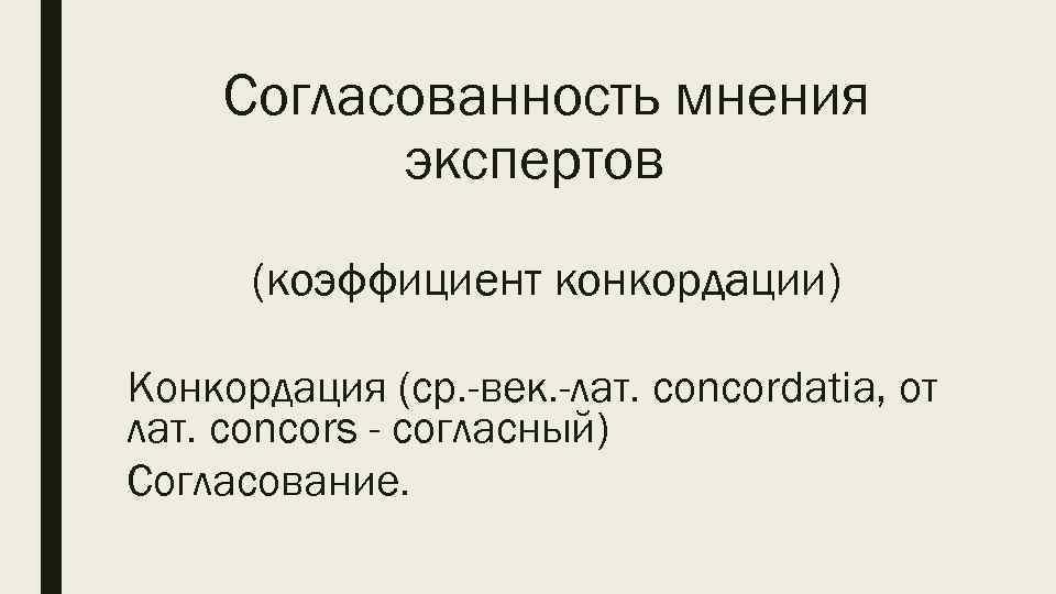 Согласованность мнения экспертов (коэффициент конкордации) Конкордация (ср. -век. -лат. concordatia, от лат. concors -