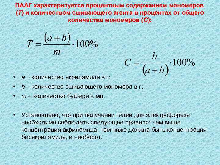 ПААГ характеризуется процентным содержанием мономеров (Т) и количеством сшивающего агента в процентах от общего