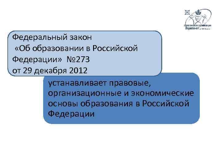 Федеральный закон «Об образовании в Российской Федерации» № 273 от 29 декабря 2012 устанавливает