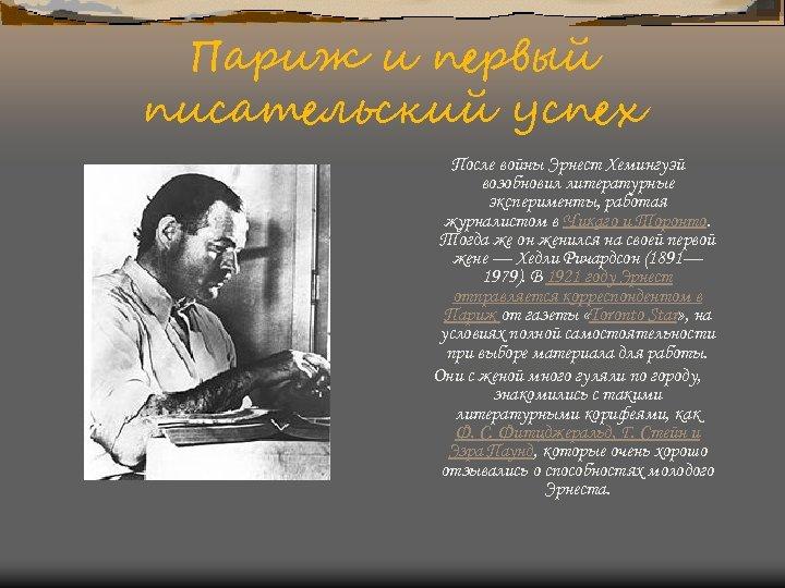 Париж и первый писательский успех После войны Эрнест Хемингуэй возобновил литературные эксперименты, работая журналистом
