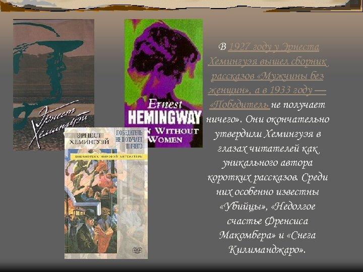 В 1927 году у Эрнеста Хемингуэя вышел сборник рассказов «Мужчины без женщин» , а