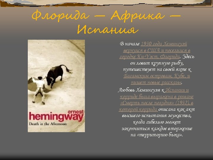 Флорида — Африка — Испания В начале 1930 года Хемингуэй вернулся в США и