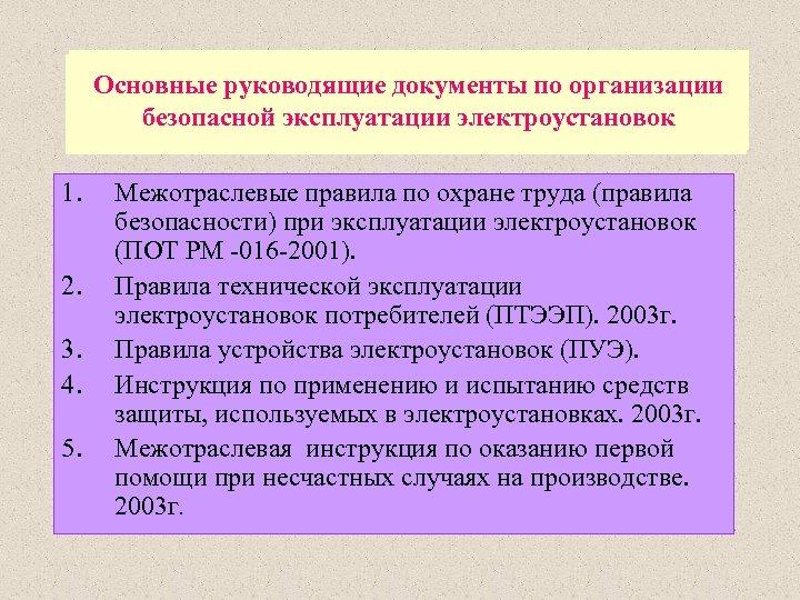 Основные руководящие документы по организации безопасной эксплуатации электроустановок 1. 2. 3. 4. 5. Межотраслевые