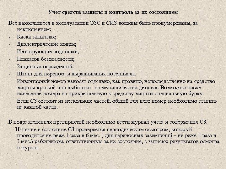 Учет средств защиты и контроль за их состоянием Все находящиеся в эксплуатации ЭЗС и